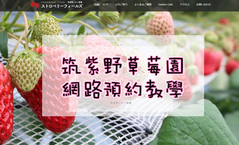 九州景點   全預約制 筑紫野草莓園 草莓吃到飽 預約教學
