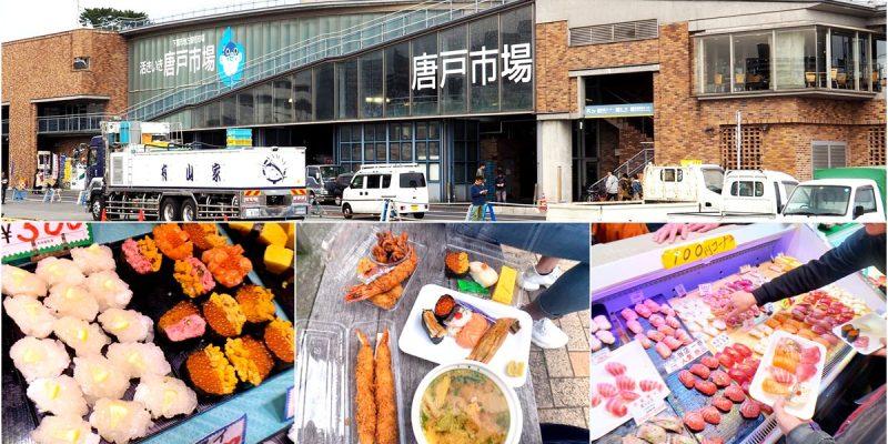 山口下關   假日限定!!超濃海味 唐戶市場 魚市場裡的壽司、河豚與海鮮炸物