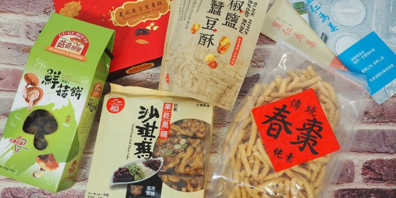 年貨零食 | 2020 里仁年貨推薦 蠶豆酥/春棗/黑棗糕...... 線上購物超方便!