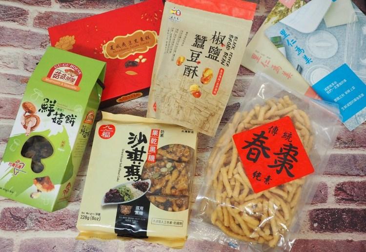 年貨零食 | 2020 里仁年貨推薦 蠶豆酥/春棗/黑棗糕…… 線上購物超方便!