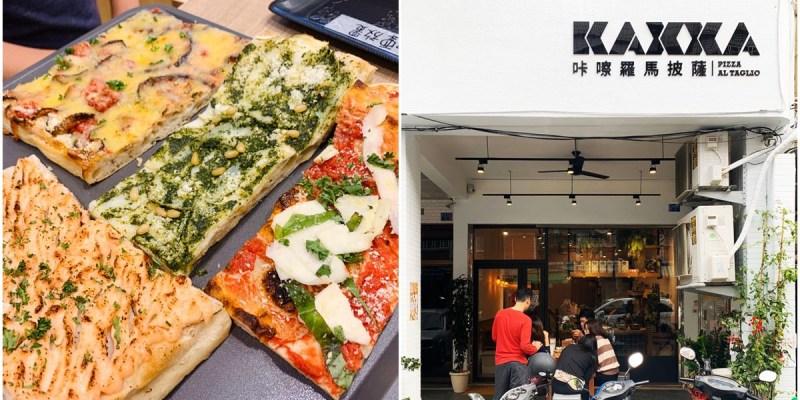 高雄美食 | 三民區 KAXXA PIZZA 咔嚓羅馬披薩 無菜單卻內外兼具的網美披薩店