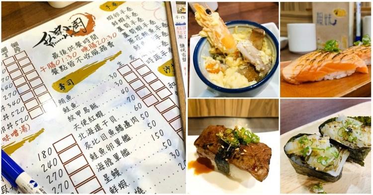 高雄美食 | 超平價日式料理 私家小廚 小小間的美味日本料理店