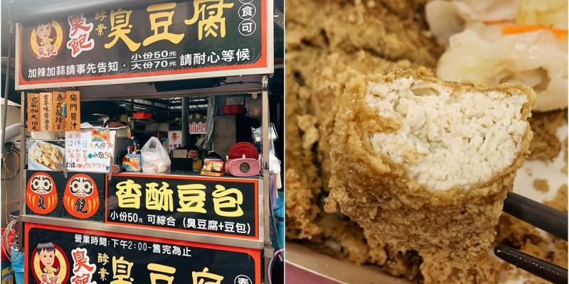 鳳山美食   高雄 超臭的 臭飽酵素臭豆腐、豆包 真的是臭到飽