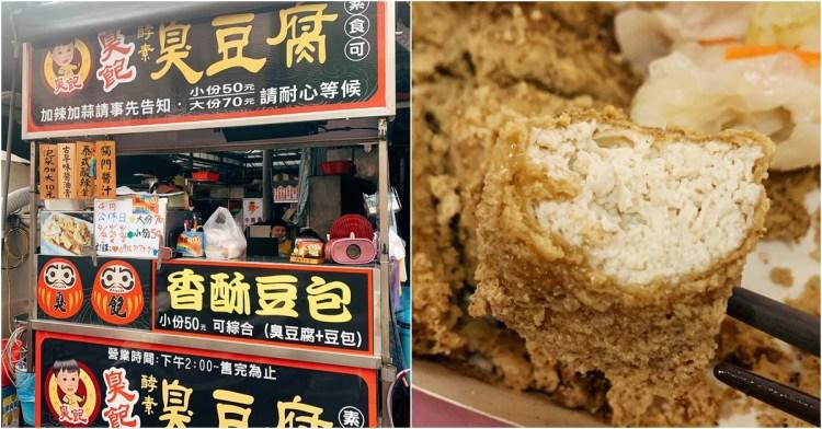 鳳山美食 | 高雄 超臭的 臭飽酵素臭豆腐、豆包 真的是臭到飽