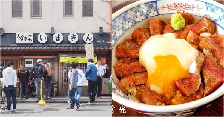 九州美食 | 熊本阿蘇 百年老店 IMAKIN食堂 赤牛丼 日本人也排隊的餐廳
