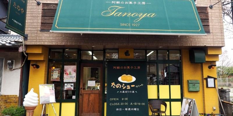 九州美食   熊本 阿蘇菓子工房 たのや 超人氣卡士達奶油泡芙 開業近百年的甜點老店