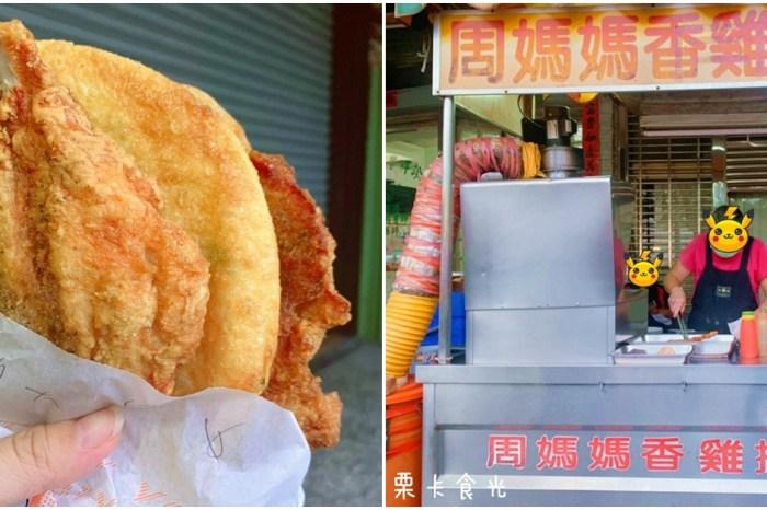 高雄美食   三民 周媽媽香雞排 蔥油餅雞排(蔥油餅夾肉)、10元雞肉串
