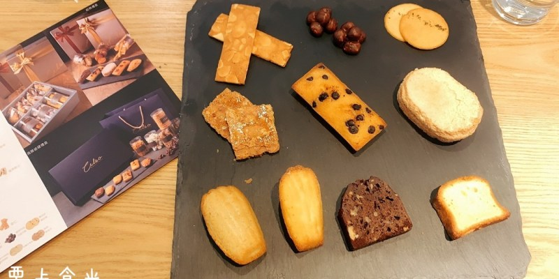 喜餅試吃 | 台南 漫步左岸法式甜點 餅乾x法式甜點結合的質感喜餅