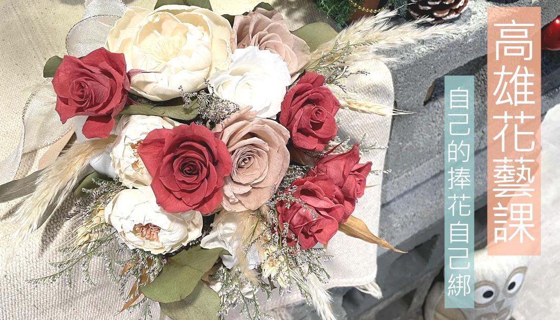 高雄花店 | 花藝課 自己的捧花自己綁 Wow flower & plant 花好花藝 高雄捧花