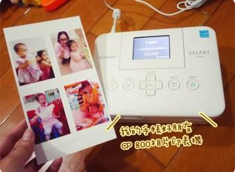 【手帳】留給寶貝的生活 我的手帳好工具CP800 手帳日記文