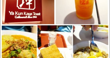 新加坡親子旅遊 亞坤 新加坡道地早餐!