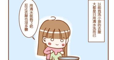 【邀稿】熊寶貝出任務! 白蘭洗衣精新品上市!