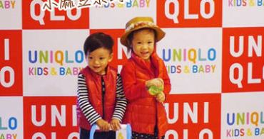 【邀稿】大人與小孩穿著都舒適的UNIQLO,童裝商品KIDS & BABY系列 2014秋冬商品體驗會