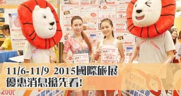 2015台北國際旅展 優惠資訊搶先看!11/6-11/9