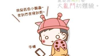 ★【9M】小泡菜之麗嬰房爬行大亂鬥初體驗