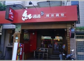 (食)台北市大安區的紅通通韓味辣雞+吾家有女初長成幼幼版