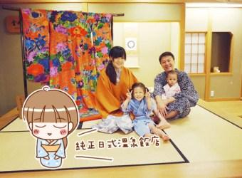 北投溫泉住宿 加賀屋溫泉會館 就是要嘗試一次看看日本溫泉飯店的夢想!