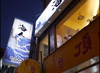 (霖大食記)台北市中正區新開的海人刺身丼飯專賣店
