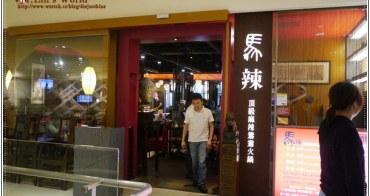 (食)台北市信義區的馬辣麻辣鍋