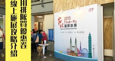2015旅展搶先看 世貿3館來搶超優惠國內住宿、餐卷!攻略介紹 線上旅展!