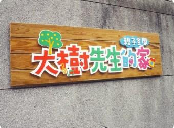 台北古亭大樹先生的家! 真的是大樹!