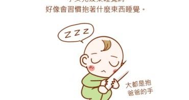 【漫畫】菠菜的獨特睡姿