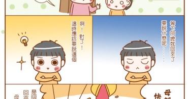 【日常】童言童語 (1)