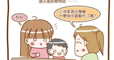 ★【11M】小泡菜的新技能!