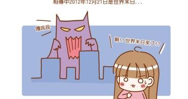 【邀稿】冬至吃湯圓、團圓圓─ 桂冠湯圓