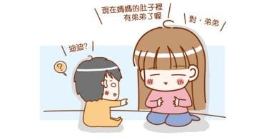 ★二寶小菠菜的性別大公開!