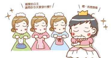 【邀稿】春夏也要淑女公主風