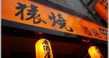 (食)新北市中和區的猿燒日式料理