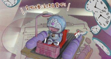 【分享】哇! 多啦A夢活現出來啦!超好玩的日本零食遊戲 & Colar Mix 午後紅茶,超好玩的圖畫創作!