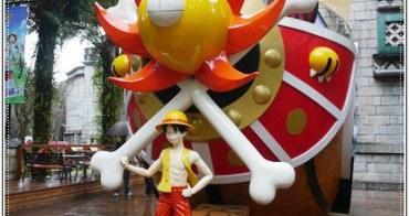 (遊)南投縣魚池鄉的九族文化村之海賊小泡菜