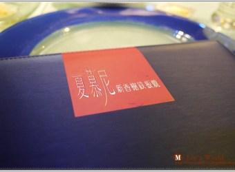 (食)台北市松山區的夏慕尼光復店~~~(阿母我開落去啊)