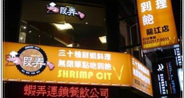 (食)台北市中山區的蝦弄(真的一次吃完一年份= =)