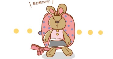 ★【1Y4M】媽媽的新歡~ 小泡菜的防走失背包