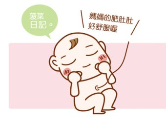 ★菠菜日記─懷二寶小菠菜的徵兆