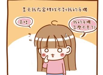 ★【16週】迷失的手機