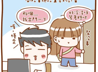 ★【3週】策畫懷孕的驚喜 (下)