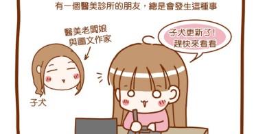 ★友情文:變美不動刀