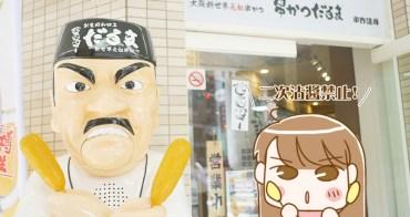 串炸達摩 台北首店 大阪必吃美食 失望