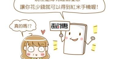 遠傳超低費率就能買到紅米 Note 2 LTE手機!