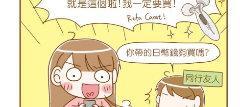 日本旅遊小幫手 台灣樂天信用卡 刷卡手續費回饋、享用超多優惠!