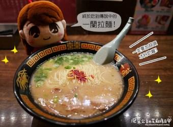 一蘭拉麵│京都│河原町店 我終於吃到傳說中的一蘭拉麵啦!