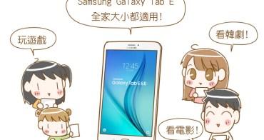 三星Galaxy Tab E 8.0 4G LTE 全家人都適用的高CP值平板電腦 5000mAh長效電池、僅有360g、可看影片長達12小時