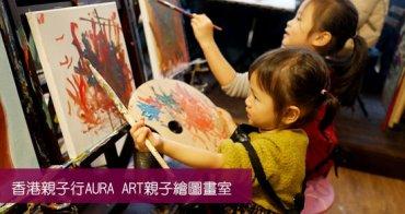 泡菜公主的香港親子行AURA ART親子繪圖畫室