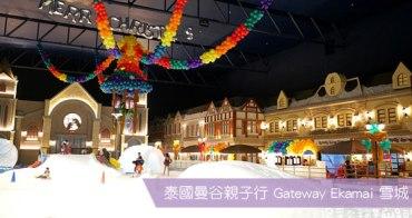 泰國曼谷親子行 Gateway Ekamai 雪城 來去曼谷玩雪囉!