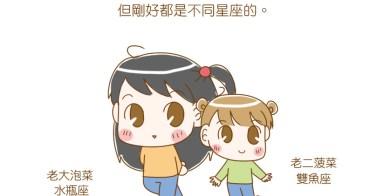 12星座萌孩點點名 SHOW愛大行動 五月花極柔衛生紙