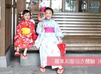 宜蘭 羅東 景點 羅東林場 沐樂京都和服體驗 羅東林場 不用去日本就能體驗和服浴衣喔!